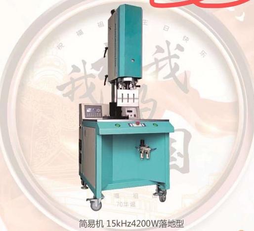 超声波熔接机 塑胶 塑料 焊接机 塑焊 15K 充电器焊接 自动 定制
