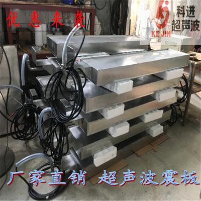 超声波震板 不锈钢材料