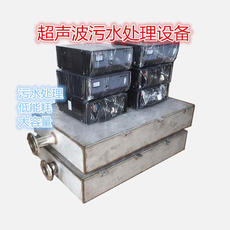 超声波污水处理设备 厂家直销 操作方便 超声波清洗机 工业 环保