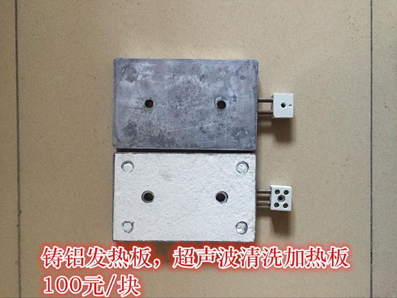 铸铝发热板 加温 清洗机配件 发热 恒温 厂家 电热管发热片发热管