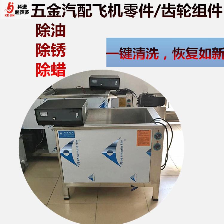 厂家供应超声波清洗机 20年品质保证 广州 五金 电子件 自动清洗