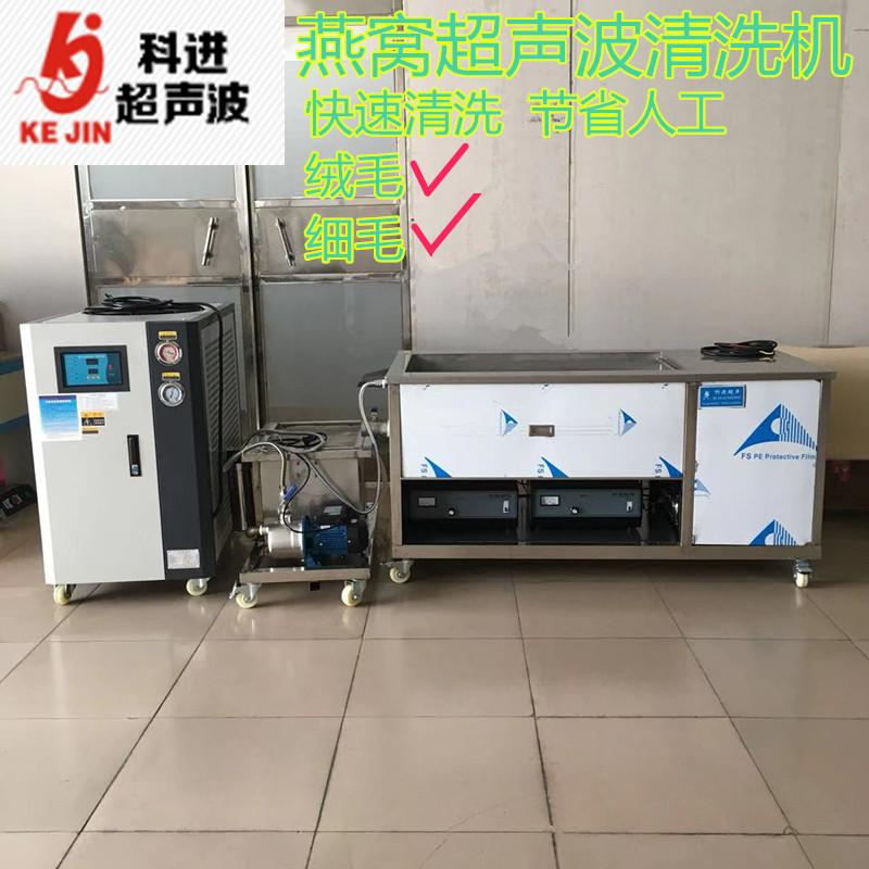 全国销售 燕窝超声波清洗机 制冷+循环过滤清洗设备 第六款 海鲜