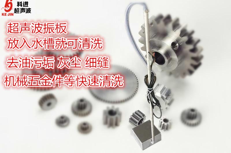 新款厂家销超声波振板 适各种水槽 钟表 五金机械零件 半导体硅片