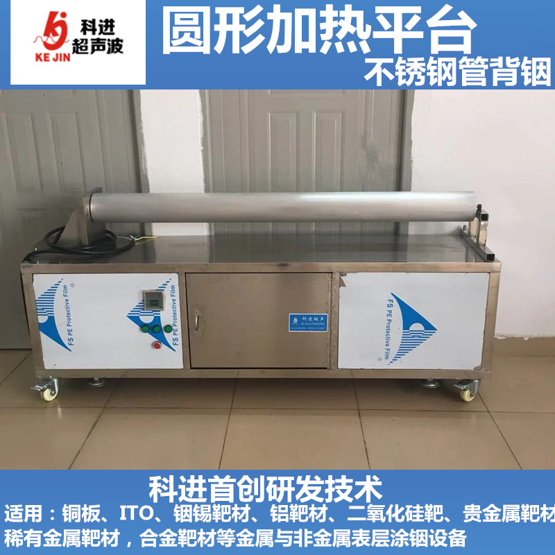 圆形加热台 不锈钢管背铟 涂铟配套设备 厂家直销  广州