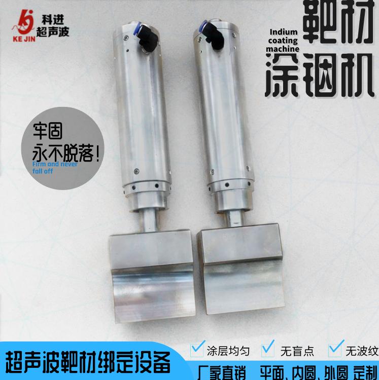 广州市科进超声波设备厂  专注研发超声波设备 定制各种超声波涂铟机头 涂铟机