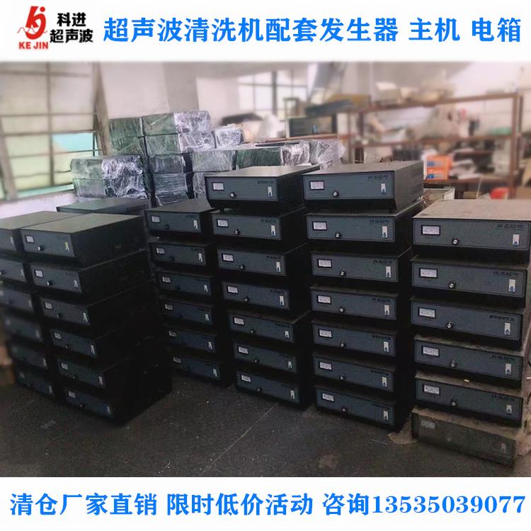厂家清仓低价销售 现货28K科进超声波电源发生器主机电箱清洗机配套