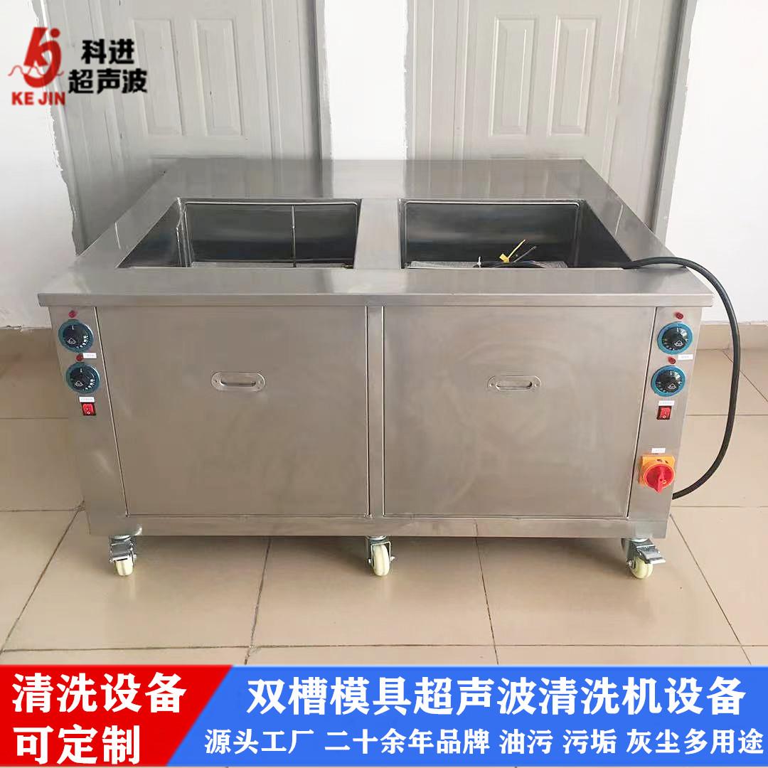 双槽模具超声波清洗机 除污垢油污灰尘多用途清洗机械 可订多槽清洗设备